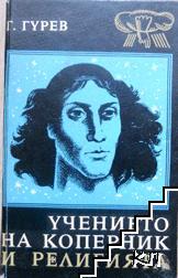 Учението на Коперник и религията