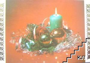 Новогодишна свещ