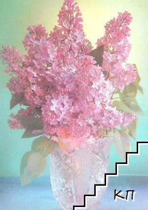 Люляци във ваза
