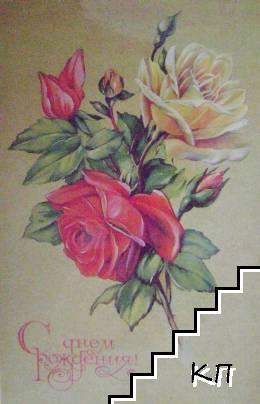 Розы. С днем рождения!