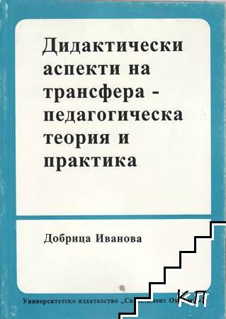 Дидактически аспекти на трансфера - педагогическа теория и практика