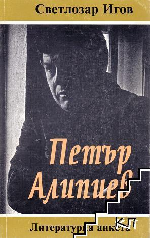 Петър Алипиев
