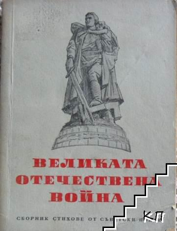 Великата отечествена война