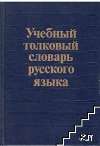 Учебный толковный словарь русского языка