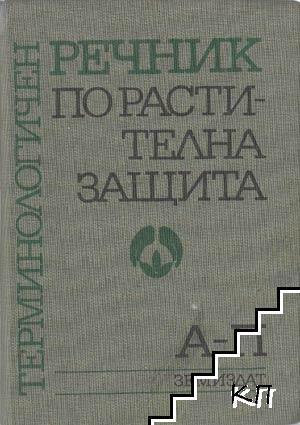 Терминологичен речник по растителна защита. Том 1: А-П