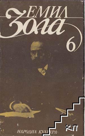 Избрани творби в шест тома. Том 6
