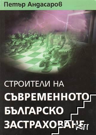 Строители на съвременното българско застраховане