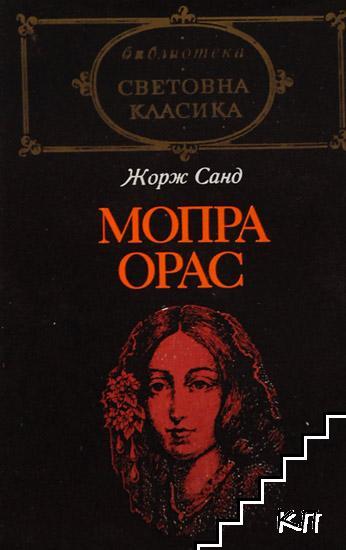 Мопра. Орас
