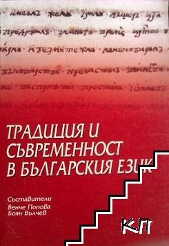 Традиция и съвременност в българския език