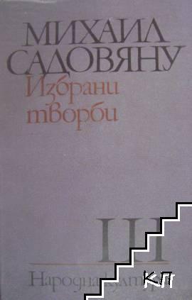 Избрани творби в три тома. Том 3: Романи