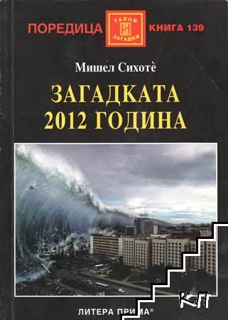 Загадката 2012 година