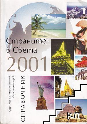 Страните в света 2001