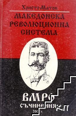 Македонска революционна система