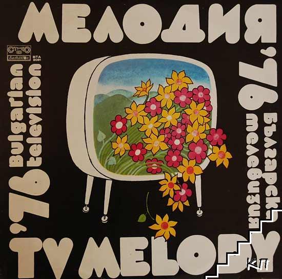 Мелодия '76