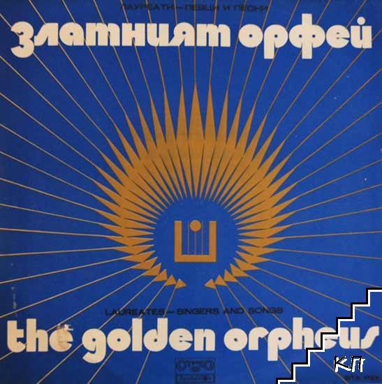 Златният Орфей '74