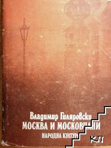 Москва и московчани