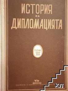 История на дипломацията. Том 3