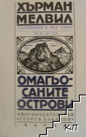 Съчинения в пет тома. Том 5: Омагьосаните острови