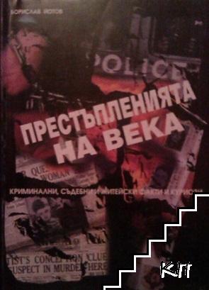 Престъпленията на века