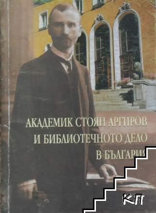 Академик Стоян Аргиров и библиотечното дело в България