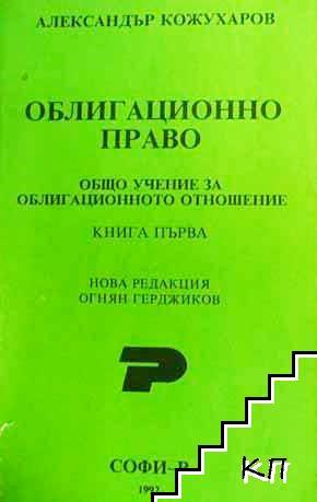 Облигационно право. Книга 1: Общо учение за облигационното отношение