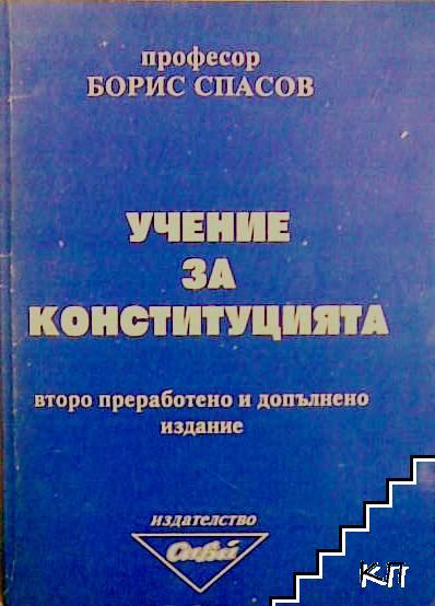 Учение за конституцията