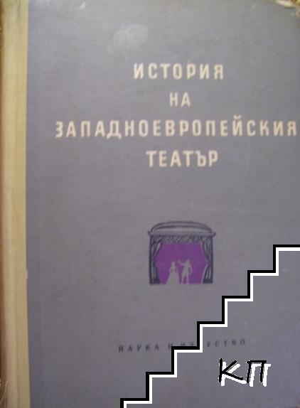 История на западноевропейския театър. Том 4