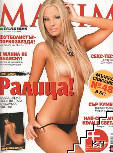 Maxim България. Забавление за мъже. Бр. 11 / 2009