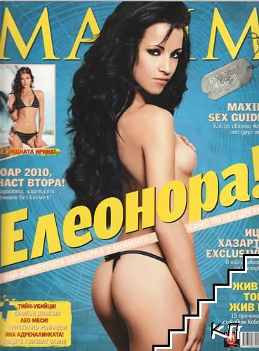 Maxim България. Забавление за мъже. Бр. 7 / 2010