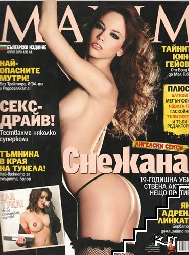 Maxim България. Забавление за мъже. Бр. 4 / 2010