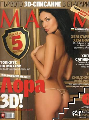 Maxim България. Забавление за мъже. Бр. 12 / 2010