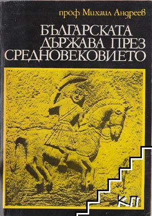 Българската държава през средновековието. Част 1: Първа българска държава