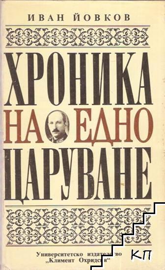 Хроника на едно царуване. Част 2: 1931-1943