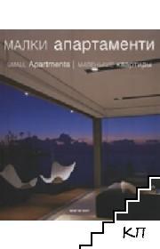 Малки апартаменти / Small Apartments / Маленькие квартиры