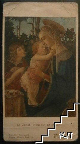 La Vierge L'é nfant et St. Jean