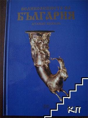 Великолепието на България