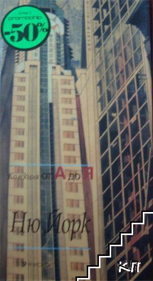 Ню Йорк - колекция от А до Я