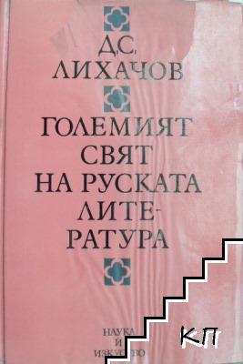 Големият свят на руската литература