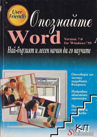 Опознайте Word for Windows 95