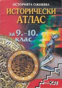 Исторически атлас за 9.-10. клас