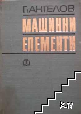 Машинни елементи