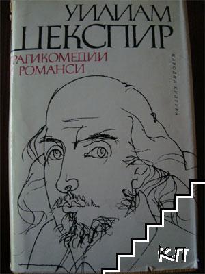 Трагикомедии и романси