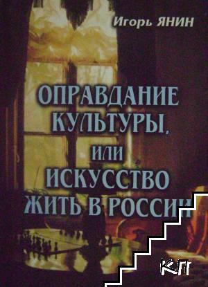 Оправдание культуры, или искусство жить в России
