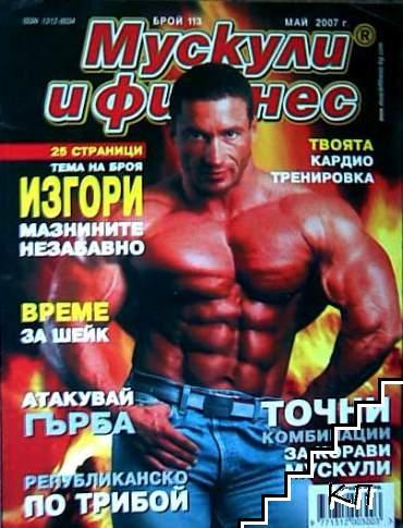 Мускули и фитнес. Бр. 113 / 2007