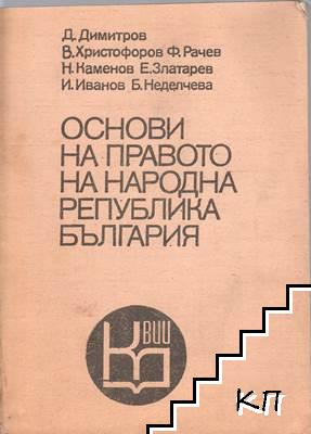 Основи на правото на Народна република България