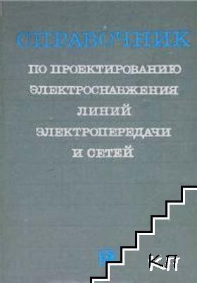 Справочник по проектированию электроснабжения линий электропередачи и сетей