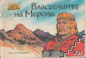 Властелинът на Меропа