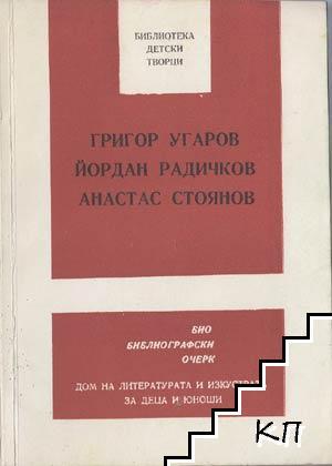 Григор Угаров, Йордан Радичков, Анастас Стоянов