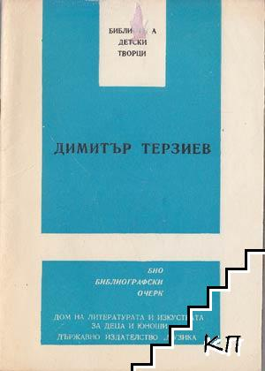 Димитър Терзиев