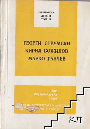 Георги Струмски, Кирил Божилов, Марко Ганчев